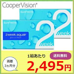 【送料無料】2ウィークアクエア 2箱セット(1箱6枚入り)/クーパービジョン/2ウィーク/アクエア/2週間/コンタクトレンズ