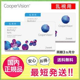 【送料無料】バイオフィニティトーリック2箱セット(1箱6枚入り)/クーパービジョン