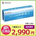 【送料無料】メニコンワンデー (1箱30枚入り)/メニコン