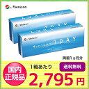【送料無料】メニコンワンデー 2箱セット(1箱30枚入り)/メニコン