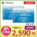 【送料無料】2weekメニコンプレミオトーリック 2箱セット(1箱6枚入り)/メニコン
