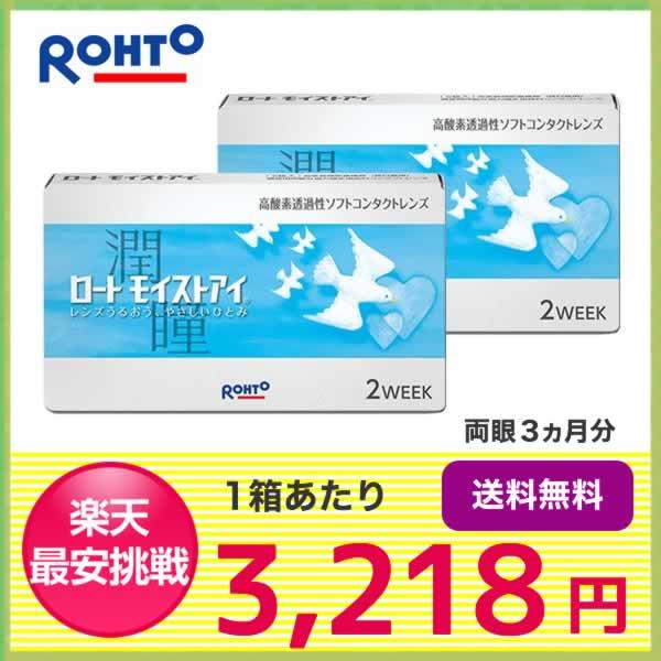 【送料無料】ロートモイストアイ 2箱セット(1箱6枚入り)/ロート