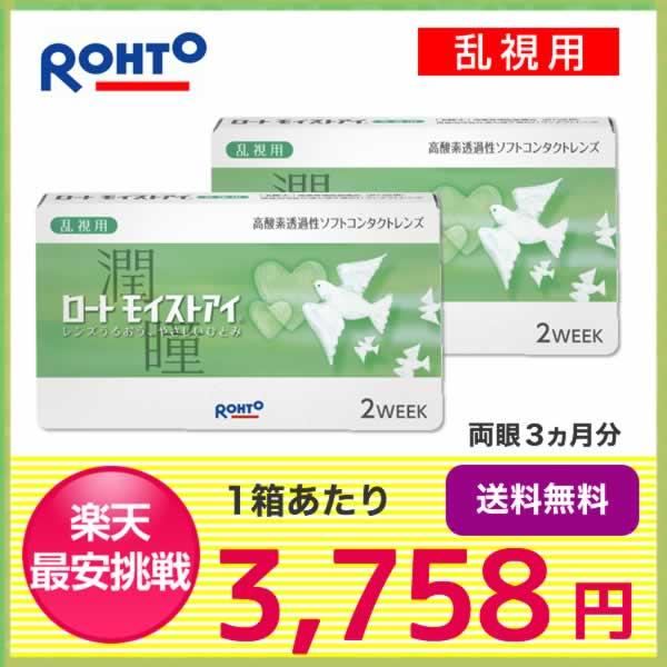 【送料無料】ロートモイストアイ乱視用 2箱セット(1箱6枚入り)/ロート