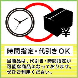 時間指定代引き可能
