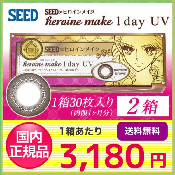 【送料無料】ヒロインメイクワンデーUV(1箱30枚入り) 2箱セット/シード/カラコン/ヒロインメイク/1日使い捨て