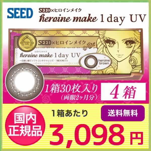 【送料無料】ヒロインメイクワンデーUV(1箱30枚入り) 4箱セット/シード/カラコン/ヒロインメイク/1日使い捨て