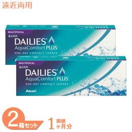 【送料無料】デイリーズアクアコンフォートプラスマルチフォーカル2箱セット(1箱6枚入り)/アルコン