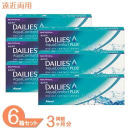 【送料無料】デイリーズアクアコンフォートプラスマルチフォーカル6箱セット(1箱6枚入り)/アルコン