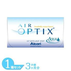 【送料無料】エアオプティクスアクア (1箱6枚入り) アルコン エアオプティクス エアオプ 2週間 コンタクトレンズ