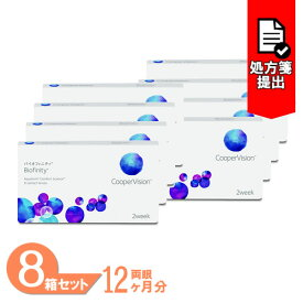 【送料無料】バイオフィニティ 8箱セット(1箱6枚入り)/クーパービジョン/バイオ/2週間/コンタクトレンズ