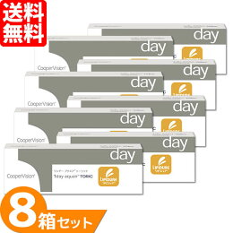 【送料無料】ワンデーアクエアトーリック8箱セット(1箱30枚入り)/ボシュロム