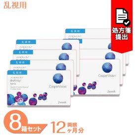 【送料無料】バイオフィニティトーリック 8箱セット(1箱6枚入り)/クーパービジョン/バイオ/トーリック/乱視用/コンタクトレンズ