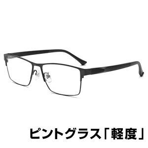【送料無料】 ピントグラス 軽度 老眼鏡 シニアグラス 紳士用 婦人用 pint Glasses ピントグラス PCメガネ ブルーライトカット 眼鏡 めがね スマホ 累進多焦点 男女兼用 軽量