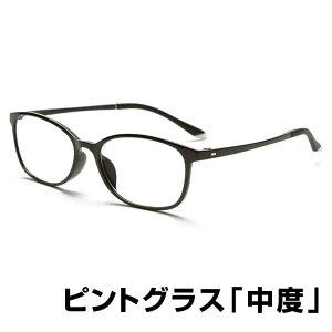 【送料無料】 ピントグラス 中度 シニアグラス 老眼鏡 紳士用 婦人用 pint Glasses ピントグラス 軽量 PCメガネ ブルーライトカット 眼鏡 めがね スマホ 累進 男女兼用 おしゃれ