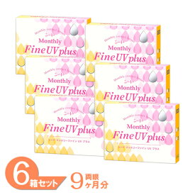 【送料無料】マンスリーファインUVプラス 6箱セット(1箱3枚入り) シード ファインUV マンスリー 1ヶ月 コンタクトレンズ