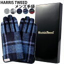 ★箱入り★【ハリスツイード】【英国人気ツイード】メンズ手袋 ハリスツイードxジャージー  HarrisTweed ハリス グロ…