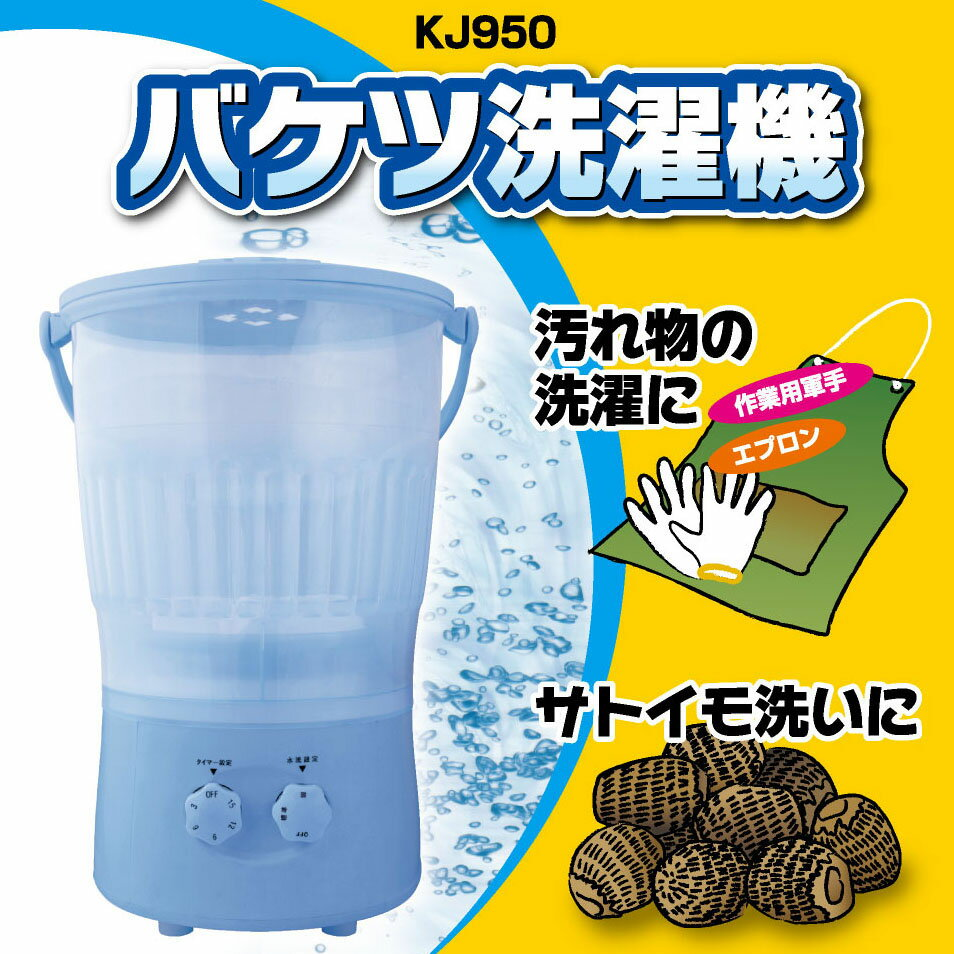 バケツ洗濯機 KJ-950 (株)コジマ製 小物の洗濯から里芋洗いまで幅広く使えます!