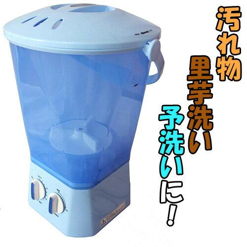 ☆送料無料☆ バケツ洗濯機2 KJ-951 汚れものや里芋洗いなどで幅広く活躍! ペット用品の洗濯にも!