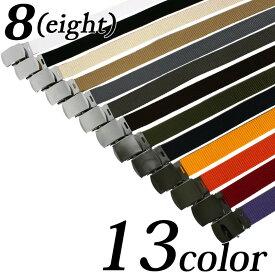 ベルト メンズ キャンバス 全13色 新作 ベルト ベルト 長い ガチャベルト ロングタイプ ブラック 黒 ネイビー 紺 キャンバス アメカジ系 ストリート系 8(eight) エイト 8