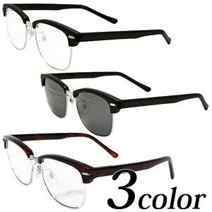 ウェリントン サングラス メンズ 伊達メガネ 全3色 ウェリントンサングラス メタルフレーム 黒縁眼鏡 アメカジ系 サロン系 キレカジ系 に大人気!