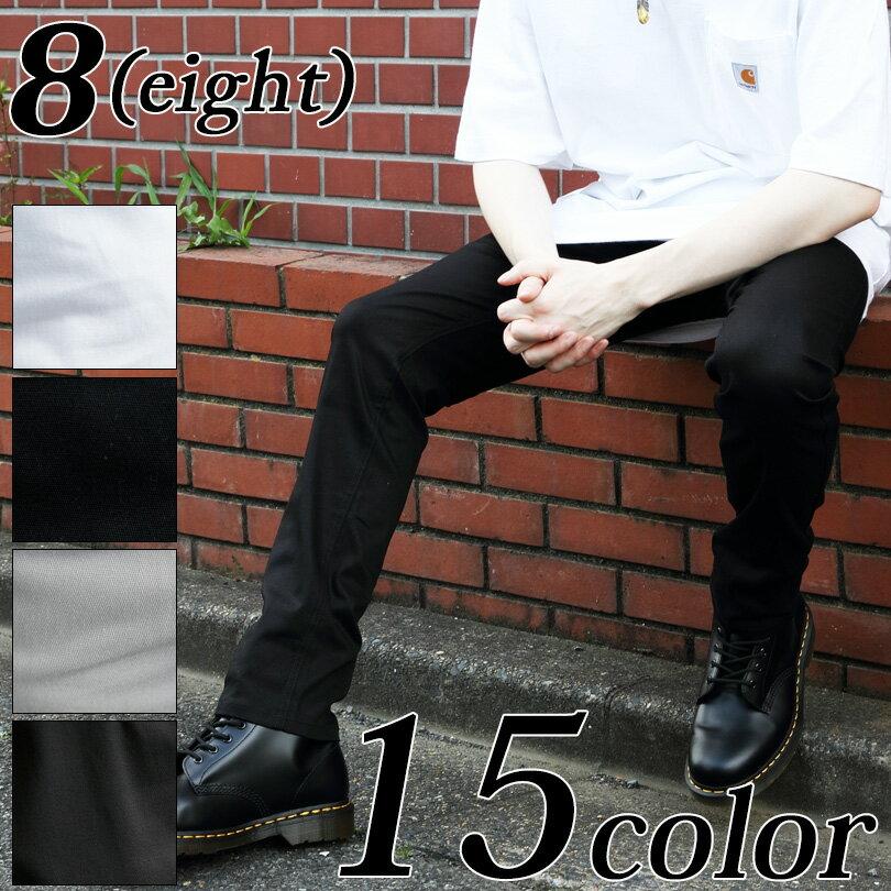 スキニーパンツ メンズ スキニー チノパン 【 送料無料 】 全16色 新作 スキニーパンツ スリムパンツ チノパン ストレート パンツ 細身 パンツ ブラック 黒 ブルー ホワイト 白ストリート系 アメカジ系 S M L LL XXL 8(eight) エイト 8