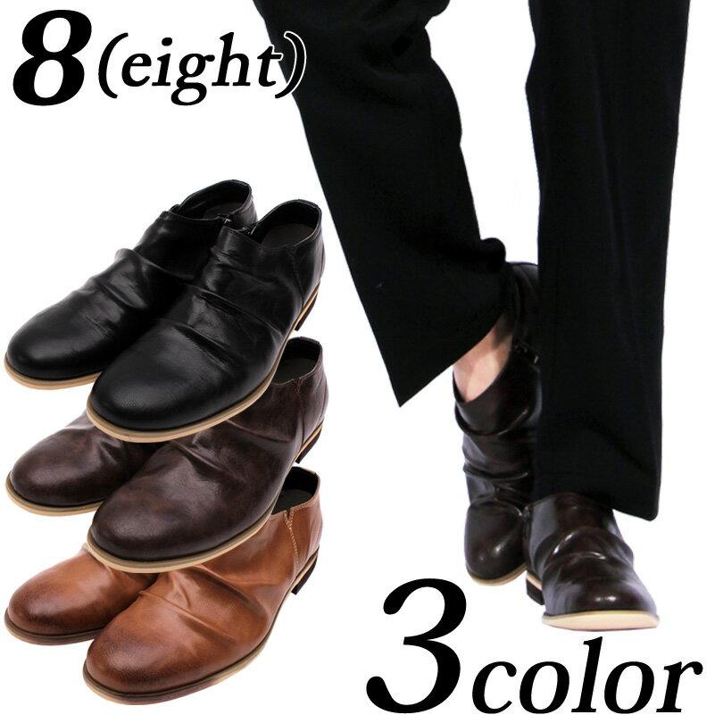ブーツ メンズ レザー 革全3色 新作 ブーツくしゅくしゅ加工 レザー シューズ 靴 くつブラック 黒 くしゅくしゅ加工 ストリート系 スリッポン 8(eight) エイト 8