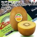 【送料無料】【あす楽】【ニュージーランド産】ゼスプリ サンゴールドキウイフルーツ 約3kg(北海道沖縄別途送料加算…