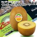 【送料無料】【あす楽】【ニュージーランド産】ゼスプリ サンゴールドキウイフルーツ 約1kg(北海道沖縄別途送料加算…