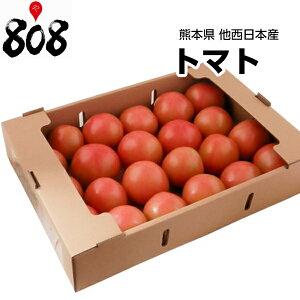 【あす楽】【送料無料】【西日本産】とってもあま〜い トマト 1箱 約4kg(北海道沖縄別途送料加算)野菜宅配/とまと/ケチャップ/トマトソース/リコピン/ダイエット/業務用/加工用/生食用/ジ