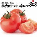【送料無料】【西日本産】訳あり 桃太郎トマト 大きさおまかせ 約4kg(北海道沖縄別途送料加算)絶品/とまと/訳有/訳あ…
