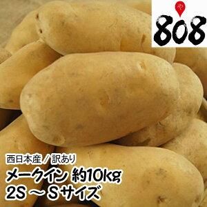 【送料無料】【西日本産】メークイン 2S〜Sサイズ 1箱 約10kg(北海道沖縄別途送料加算)メイクイーン/じゃがいも/ジャガイモ/じゃが芋/ジャガ芋/ばれいしょ/馬鈴薯/バレイショ/ホッカイコガネ/