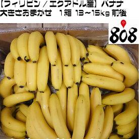 【送料無料】【フィリピン/エクアドル産】訳あり バナナ 大きさおまかせ 1箱 13〜15kg前後(北海道・沖縄・離島等送料加算)