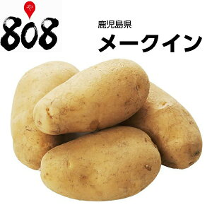 【西日本産】メークイン 1パック 約1kg【野菜詰め合わせセットと同梱で送料無料】【送料別】メイクイーン/じゃがいも/ジャガイモ/じゃが芋/ジャガ芋/ばれいしょ/馬鈴薯/バレイショ/ホッ