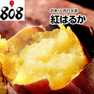 【送料無料】【西日本産】訳あり 紅はるか 大きさおまかせ 約5kg(北海道沖縄別途送料加算)べにはるか/焼き芋/煮物/さつま芋/さつまいも/サツマイモ/サツマ芋/薩摩芋/スイートポテト/芋