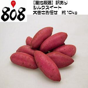 【送料無料】【産地厳選】訳あり シルクスイート 大きさおまかせ 1箱 約10kg(北海道沖縄別途送料加算)新品種/焼き芋/煮物/さつま芋/さつまいも/サツマイモ/サツマ芋/薩摩芋/スイートポ