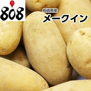 【送料無料】【あす楽】【西日本産】訳あり メークイン LM〜2Lサイズ 1箱 約10kg(北海道沖縄別途送料加算)メイクイーン/じゃがいも/ジャガイモ/じゃが芋/ジャガ芋/ばれいしょ/馬鈴薯/バレ