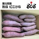 【産地厳選】熟成 紅こがね 大きさおまかせ  5kg【常温便送料無料】(北海道沖縄別途送料加算)さつまいも/さつま芋/…