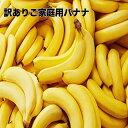 【フィリピン/エクアドル産】訳ありバナナ 大きさおまかせ 1箱 13〜15kg前後【送料別】ご家庭用/ジュース用/訳有/訳…