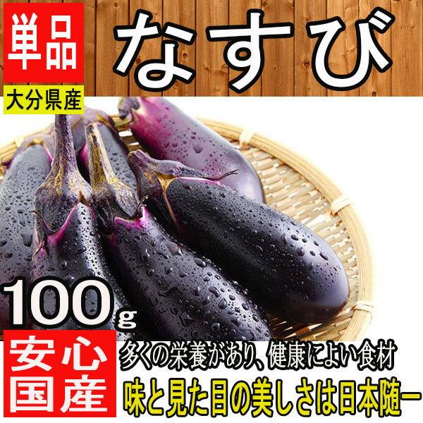 【西日本産】なすび【野菜詰め合わせセットと同梱で送料無料】【送料別】
