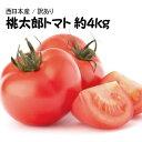 【西日本産】訳あり 桃太郎トマト 大きさおまかせ 約4kg【常温便送料無料】(北海道沖縄別途送料加算)絶品/とまと/訳…