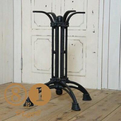 アンティーク調鋳造アイアンテーブル脚工業系無骨インダストリアル