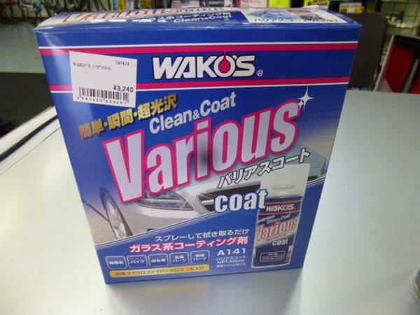WAKO'S Various coat(ワコーズ バリアスコート)ガラス系コーティング剤