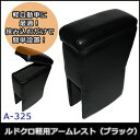 シーエー産商ルドクロ軽用アームレスト[ブラックBK]A-325アームレスト コンソール 軽カー 軽自動車