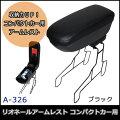 シーエー産商リオネールアームレストコンパクトカー用[ブラックBK]A-326アームレストコンソールボックス内装パーツ
