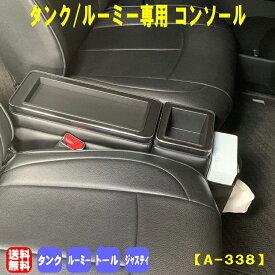 シーエー産商イノベーションコンソールタンク ルーミー トール ジャスティ 専用コンソール DBA-M900系 A-338トヨタ M900#型 M910#型 ダイハツ スバル