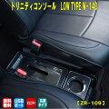 シーエー産商トリニティコンソールLOWTYPEW140ZR-109コンパクトカー・軽自動車用タンクシエンタソリオ汎用コンソールUSBポート付車内充電車内収納