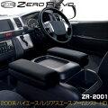 ZEROREVO200系ハイエースアームレストHD[ブラックBK]ZR-2001シーエー産商アームレストコンソール