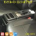 シーエー産商タンクルーミートヨタUSBポート付コンソールZR-107トヨタM900#型M910#型ZEROREVO