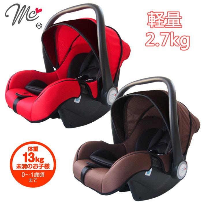 MC【マムズキャリー】マムズキャリー ブライト2ベビーシートベビーシート チャイルドシート 新生児 0〜1歳 ベビーキャリー カーシート 軽量