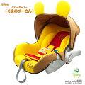 [ディズニー]ベビーキャリーくまのプーさんDN-1003ベビーシートチャイルドシート新生児0〜1歳ベビーキャリーカーシート